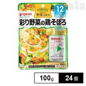 食育レシピ野菜 彩り野菜の鶏そぼろ 100g