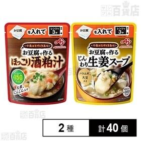 「今夜はてづくり気分」お豆腐で作る ほっこり酒粕汁/じんわり...