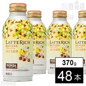 ワンダ ラテリッチ バナナ ボトル缶370g