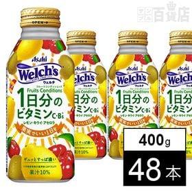 「Welch's」フルーツコンディションズ ボトル缶400g