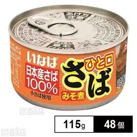 サバ缶 ひと口さばみそ煮