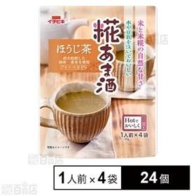 ほうじ茶糀あま酒1人前×4袋入