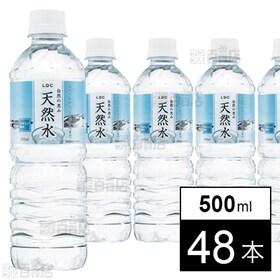 自然の恵み天然水 500ml