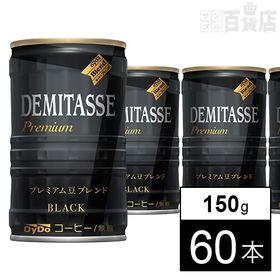 ダイドーブレンド デミタスBLACK缶150g 6本パック