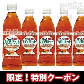 [32本+16本]大人のカロリミット すっきり無糖紅茶   「大人のカロリミット」ブランドに「機能性表示食品」という信頼性が加わった、軽食にぴったりの無糖紅茶