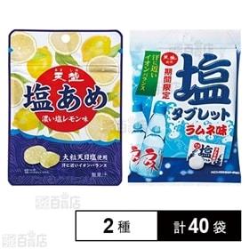 天塩の塩あめ 濃い塩レモン味/天塩の塩タブレット ラムネ味
