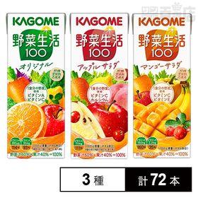 カゴメ 野菜生活100 (オリジナル/アップルサラダ/マンゴ...