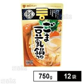 〆まで美味しい ごま豆乳鍋つゆ ストレート 750g×12袋