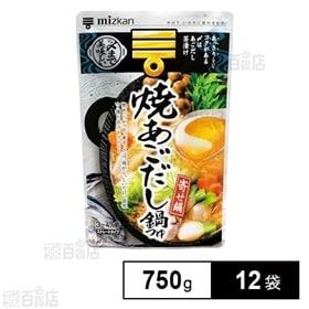 〆まで美味しい 焼あごだし鍋つゆ ストレート 750g×12...