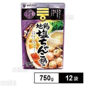 〆まで美味しい 地鶏塩ちゃんこ鍋つゆ ストレート 750g×...