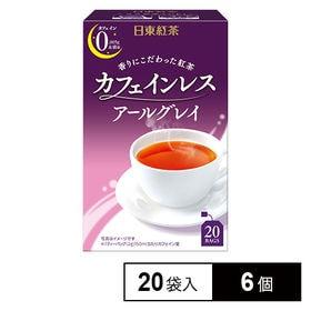 日東紅茶 カフェインレスTBアールグレイ20袋入り 40g×...