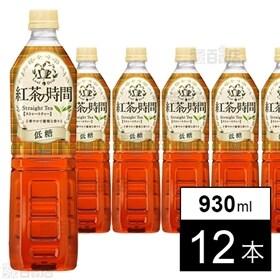 紅茶の時間 ストレートティ低糖 PET930ml×12本