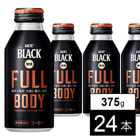 BLACK無糖 FULL BODY R缶375g×24本