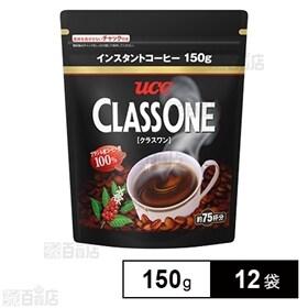 クラスワン 袋 150g×12袋