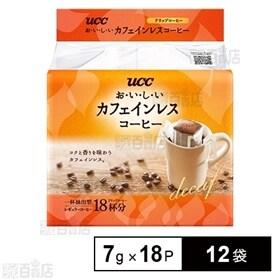 おいしいカフェインレスコーヒー ドリップ7g×18P×12袋
