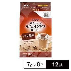 おいしいカフェインレスコーヒー ドリップ コク深め7g×8P...