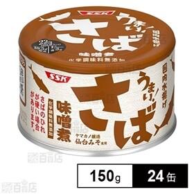 うまい!さば味噌煮 150g×24缶