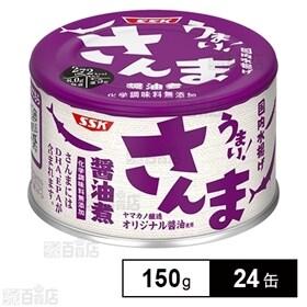 うまい!さんま醤油煮 150g×24缶