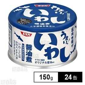 うまい!いわし醤油煮 150g×24缶
