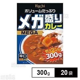 メガ盛りカレー 辛口 300g×20袋