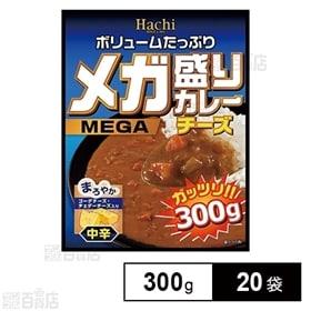 メガ盛りカレー チーズ 中辛 300g×20袋