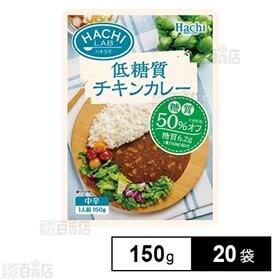 HACHI LAB 低糖質チキンカレー 中辛 150g×20...