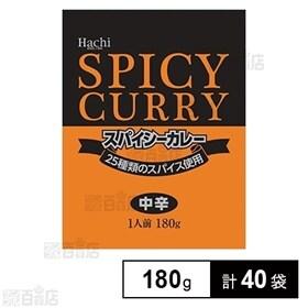 スパイシーカレーお得用 中辛 (180g×10個)×4袋