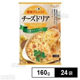 チーズドリア 160g×24袋