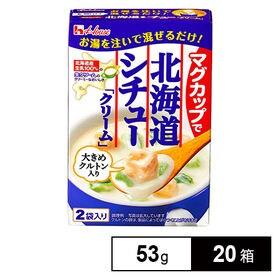 マグカップで北海道シチュー クリーム 53g×20箱