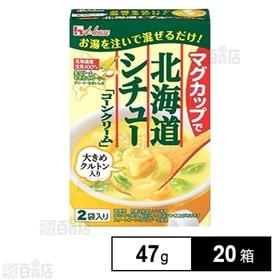 マグカップで北海道シチュー コーンクリーム 47g×20箱