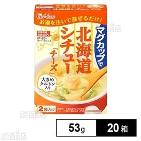 [20箱] マグカップで北海道シチュー チーズ 53g | お湯を注いで混ぜるだけ