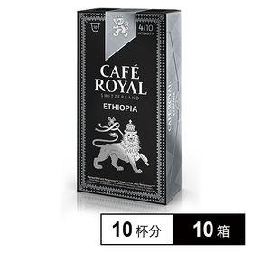 【100杯】CAFE ROYAL ネスプレッソ用互換カプセル...