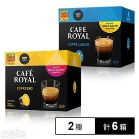 【96杯】CAFE ROYAL ドルチェグスト用互換カプセル...
