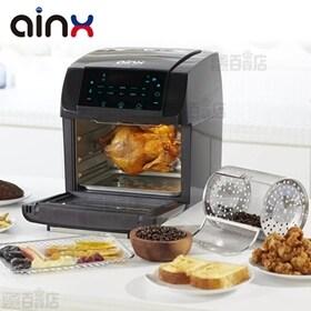 AINX(アイネクス)/ロティサリーマルチオーブン/AX-K...