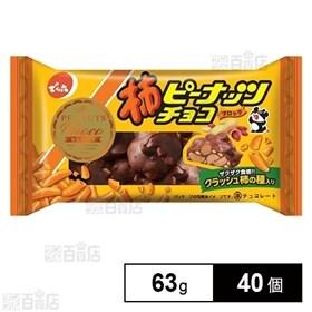 柿ピーナッツチョコ
