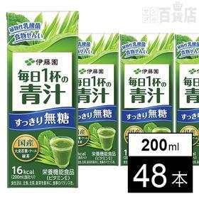 【無糖】毎日1杯の青汁 すっきり無糖 紙パック200ml