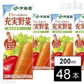 充実野菜 緑黄色野菜ミックス 紙パック 200ml