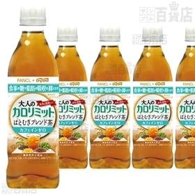 【32本+16本】大人のカロリミット はとむぎブレンド茶 カ...