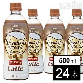 [24本]アサヒ ワンダフルワンダ ラテ PET500ml