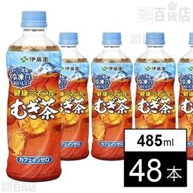 健康ミネラルむぎ茶 冷凍ボトル 485ml
