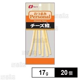 ≪特別クーポン付≫おつまみPersonal チーズ鱈 17g
