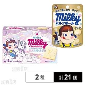 不二家 ミルキーミルクボール小袋/ホワイトミルキーチョコレー...