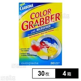 【4箱×30枚】カーボナー カラーグラバー(衣類の色吸着シー...