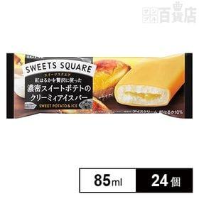 【24個】SWEETS SQUARE 濃密スイートポテトのク...