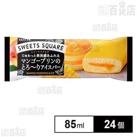 【24個】SWEETS SQUARE マンゴープリンのとろ~...