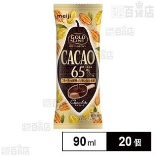 【20個】明治 GOLD LINE CACAO65% チョコ...