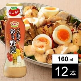 SSK 6種の彩り野菜ドレッシング