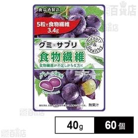 【60個】グミ×サプリ 食物繊維