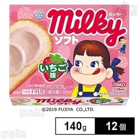 【12個】ミルキー ソフト いちご味