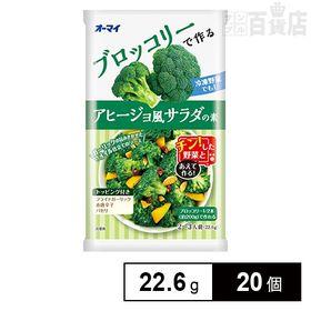[20個]日本製粉 オーマイ ブロッコリーで作るアヒージョ風サラダの素
